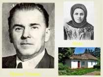 Павло Тичина Мати