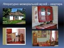 Літературно-меморіальний музей – квартира