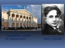 Працював у театрі М.Садовського Лесь Курбас