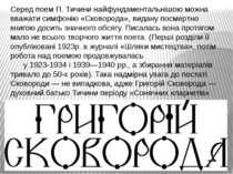 Серед поем П. Тичини найфундаментальнішою можна вважати симфонію «Сковорода»,...