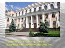 Протягом 1943—1948 pp. Тичина очолював Міністерство освіти України.