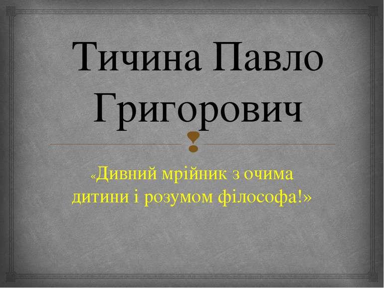 Тичина Павло Григорович «Дивний мрійник з очима дитини і розумом філософа!»
