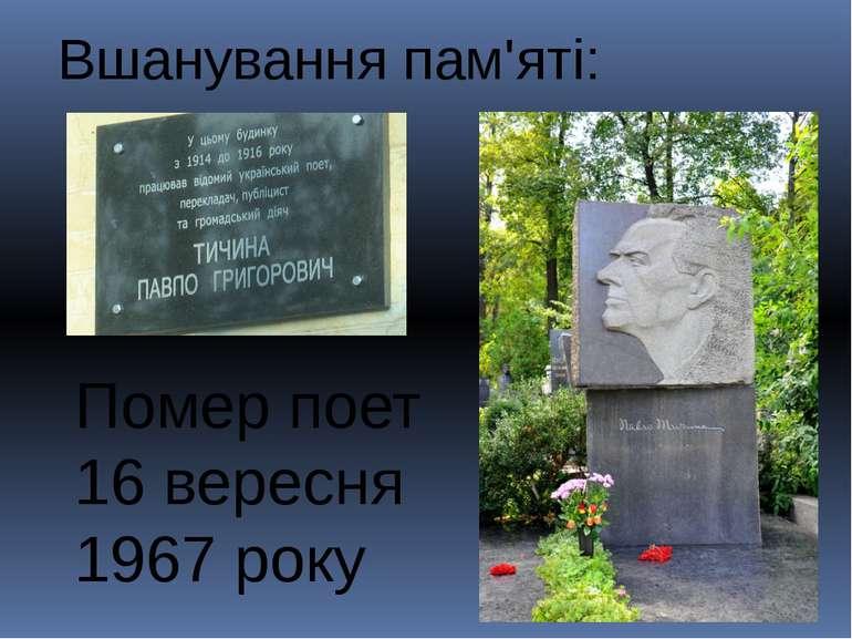 Вшанування пам'яті: Помер поет 16 вересня 1967 року