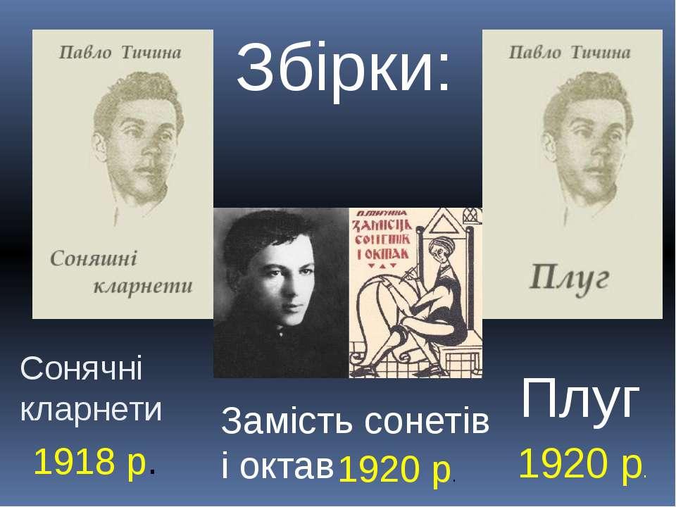 Збірки: Замість сонетів і октав Сонячні кларнети Плуг 1920 р. 1920 р. 1918 р.