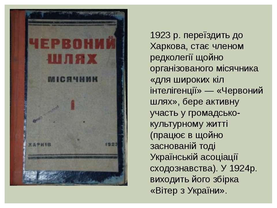 1923 р. переїздить до Харкова, стає членом редколегії щойно організованого мі...