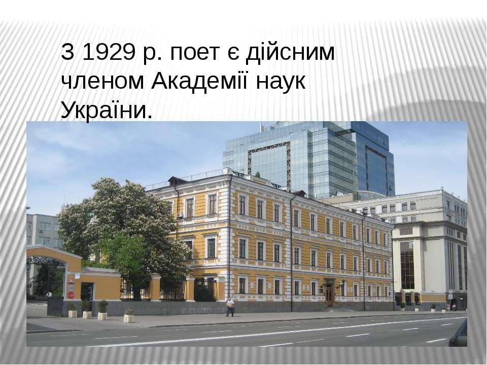 З 1929 р. поет є дійсним членом Академії наук України.