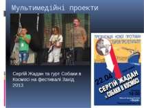 Мультимедійні проекти Сергій Жадан та гурт Собаки в Космосі на фестивалі Захі...