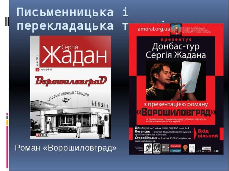 Письменницька і перекладацька творчість Роман «Ворошиловград»
