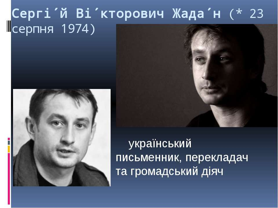 український письменник, перекладач та громадський діяч Сергі й Ві кторович Жа...