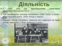 Діяльність У 1917 році був відповідальним секретарем тижневика«Театральні Ві...