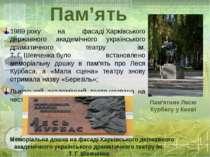 1989року на фасадіХарківського державного академічного українського драмати...