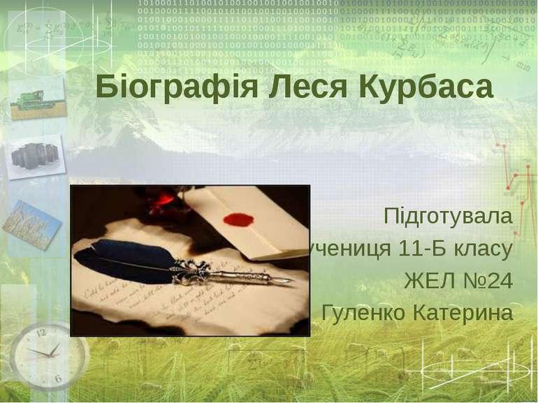 Біографія Леся Курбаса Підготувала учениця 11-Б класу ЖЕЛ №24 Гуленко Катерина