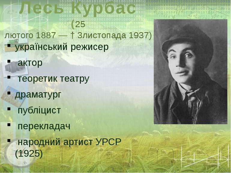українськийрежисер актор теоретик театру драматург публіцист перекладач...