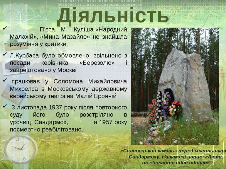 П'єса М. Куліша«Народний Малахій»,«Мина Мазайло» не знайшла розуміння у кри...