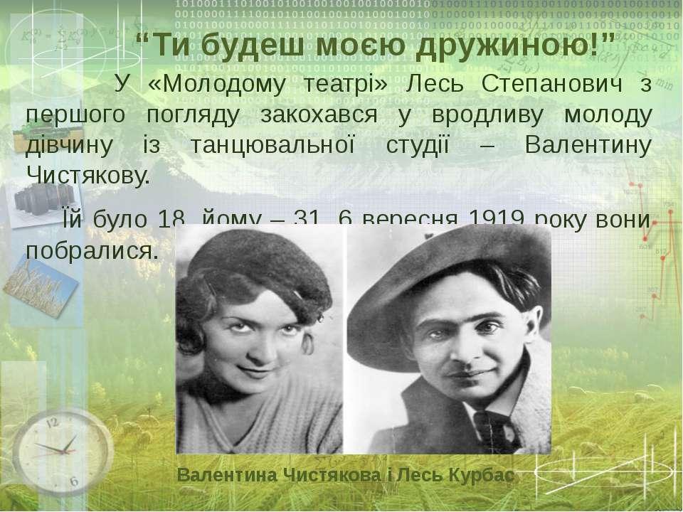 У «Молодому театрі» Лесь Степанович з першого погляду закохався у вродливу мо...
