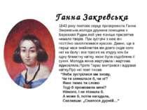 1843 року поетове серце приворожила Ганна Закревська,молода дружина поміщика ...