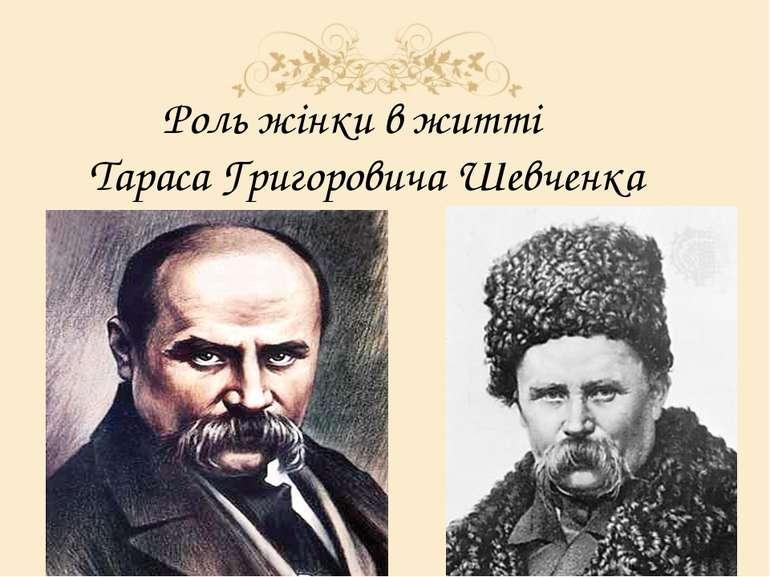 Роль жінки в житті Тараса Григоровича Шевченка