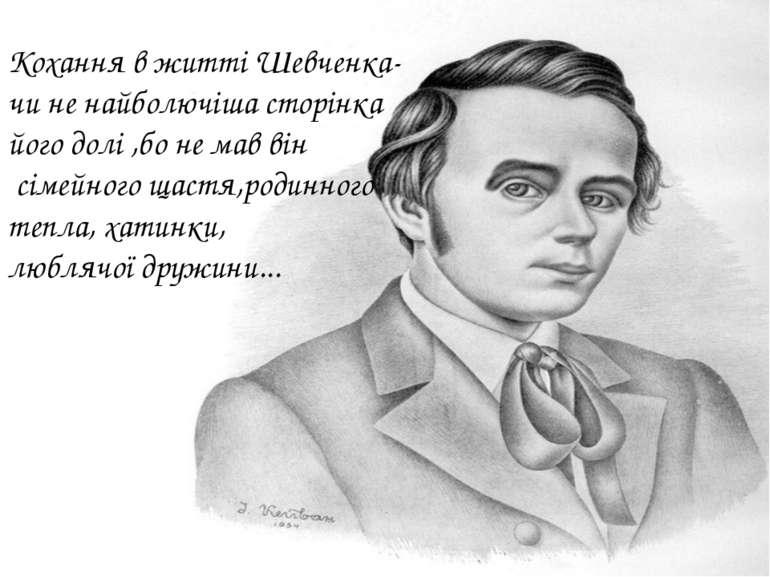 Кохання в житті Шевченка- чи не найболючіша сторінка його долі ,бо не мав він...