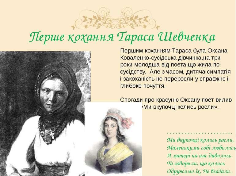 Перше кохання Тараса Шевченка Першим коханням Тараса була Оксана Коваленко-су...