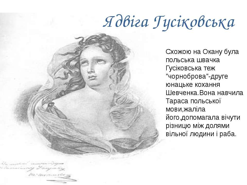 "Схожою на Окану була польська швачка Гусіковська теж ""чорноброва""-друге юнаць..."