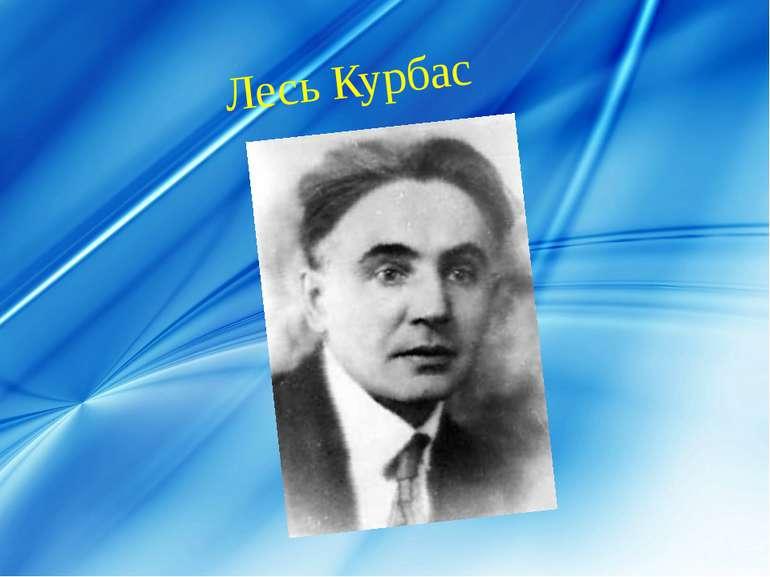 Лесь Курбас