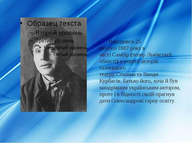 Народився25 лютого1887року в містіСамбір(тепер Львівської області) у род...