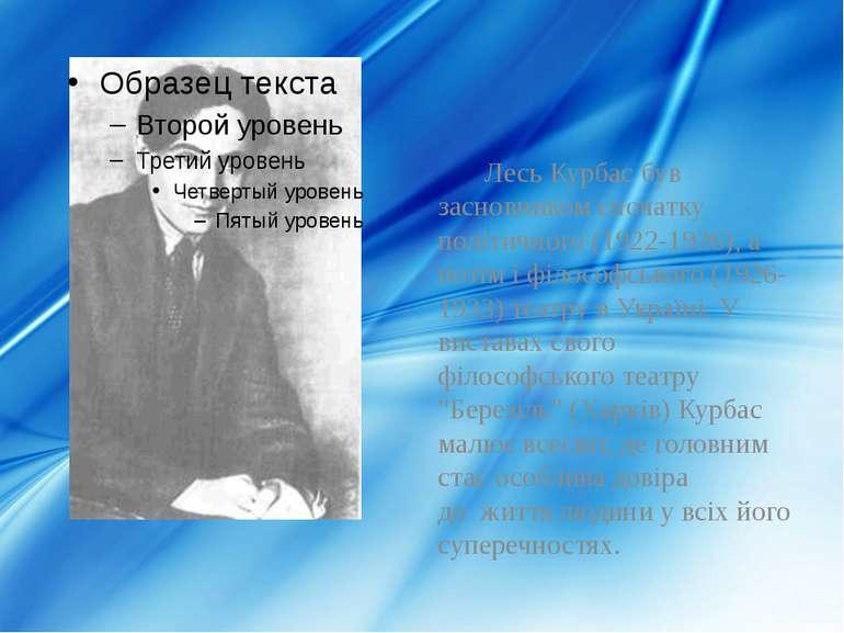 Лесь Курбас був засновником спочатку політичного (1922-1926), а потім і філос...