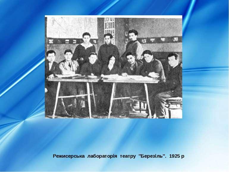"""Режисерськалабораторіятеатру""""Березіль"""".1925 р"""