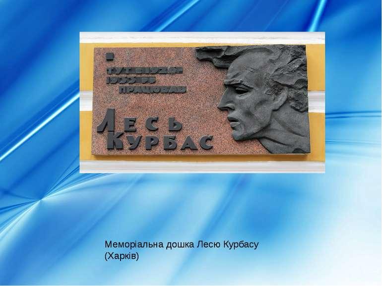 Меморіальна дошка Лесю Курбасу (Харків)