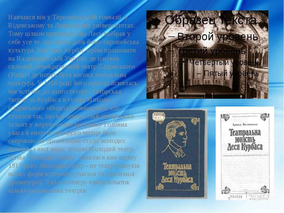 Навчався він у Тернопільськійгімназії, у Віденському та Львівському універси...