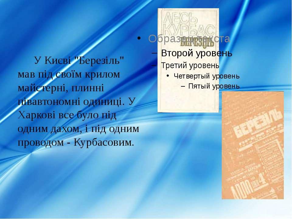 """У Києві """"Березіль"""" мав під своїм крилом майстерні, плинні півавтономні одиниц..."""