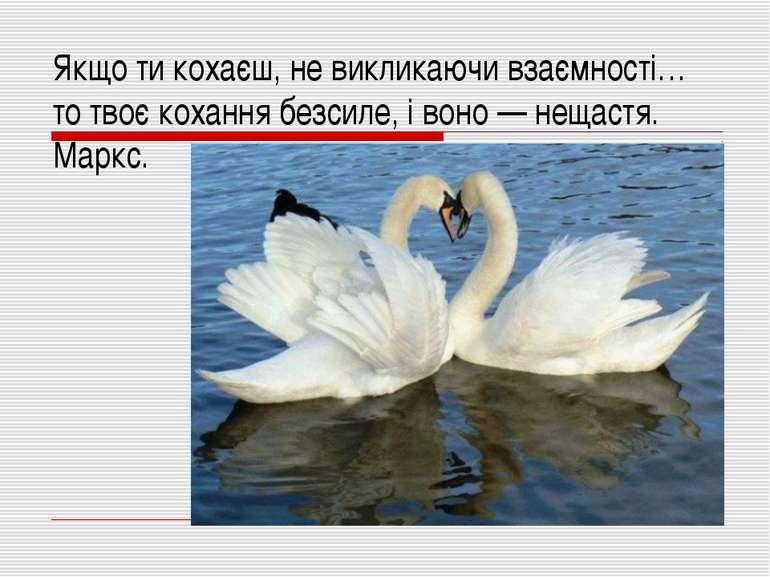 Якщо ти кохаєш, не викликаючи взаємності… то твоє кохання безсиле, і воно — н...