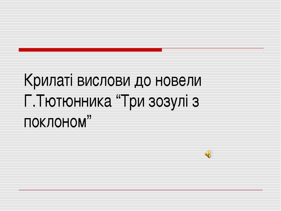 """Крилаті вислови до новели Г.Тютюнника """"Три зозулі з поклоном"""""""