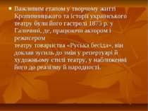 Важливим етапом у творчому житті Кропивницького та історії українського театр...