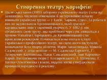 Створення театру корифеїв Після скасування (1881) заборони українського театр...