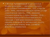 У 90-ті рр. Кропивницький не раз свої п'єси називає малюнками— «малюнки сіль...