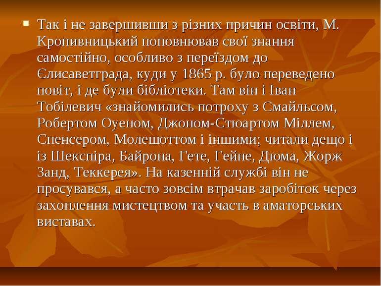 Так і не завершивши з різних причин освіти, М. Кропивницький поповнював свої ...