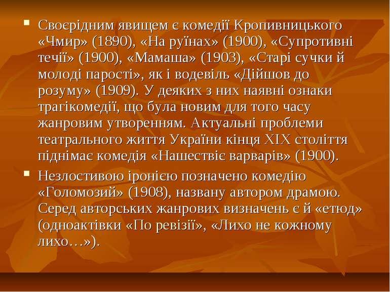 Своєрідним явищем є комедії Кропивницького «Чмир» (1890), «На руїнах» (1900),...