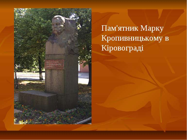 Пам'ятник Марку Кропивницькому в Кіровограді