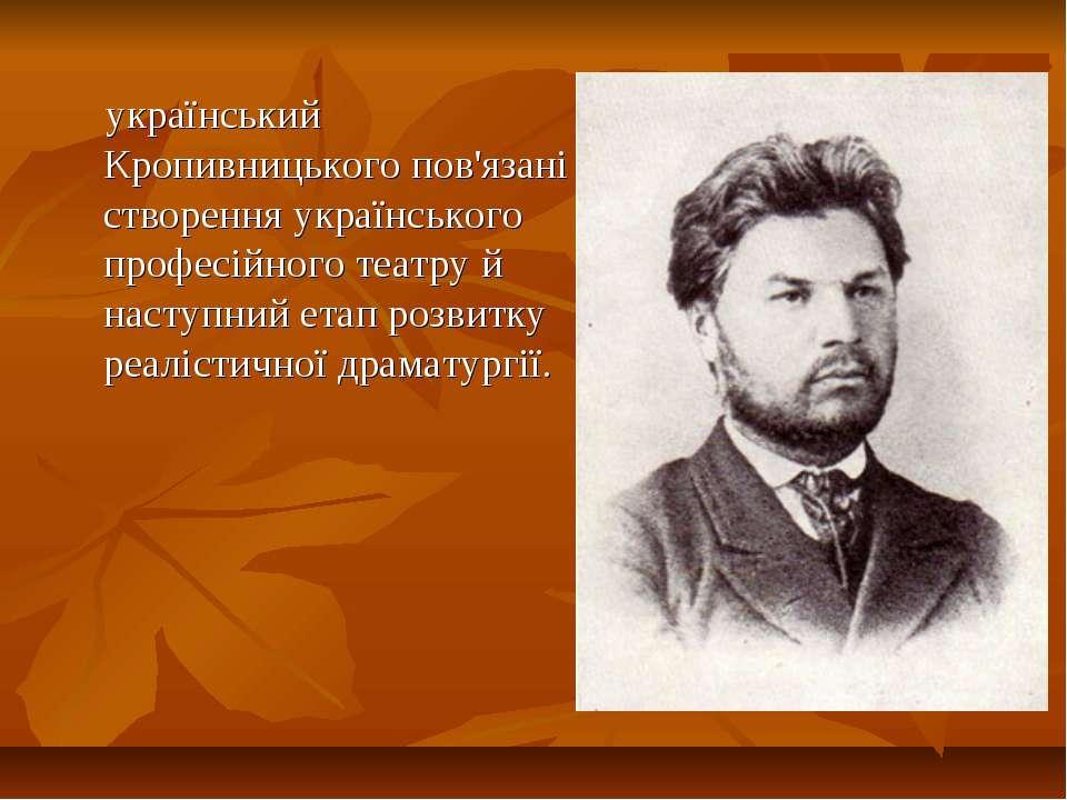 український Кропивницького пов'язані створення українського професійного теат...