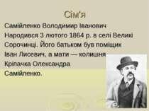 Сім'я Самійленко Володимир Іванович Народився 3 лютого 1864 р. в селі Великі ...