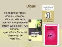 Вірші Найвідоміші твори: «Пісня»,«Елегії», «Орел»,«Не вмре поезія»,«На рок...