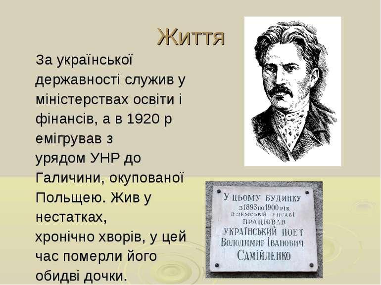 Життя За української державності служив у міністерствах освіти і фінансів, а ...