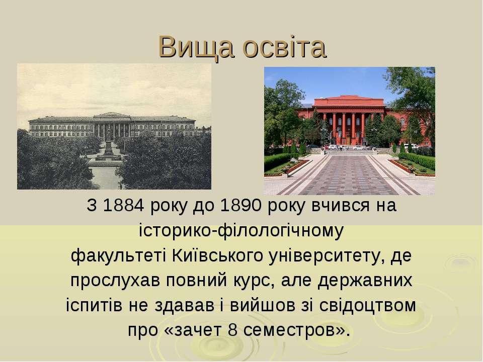 Вища освіта З 1884 року до 1890 року вчився на історико-філологічному факульт...