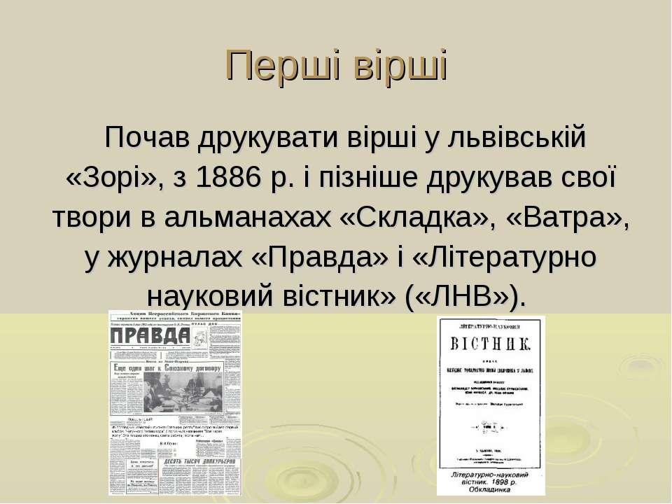 Перші вірші Почав друкувати вірші у львівській «Зорі», з 1886р. і пізніше д...