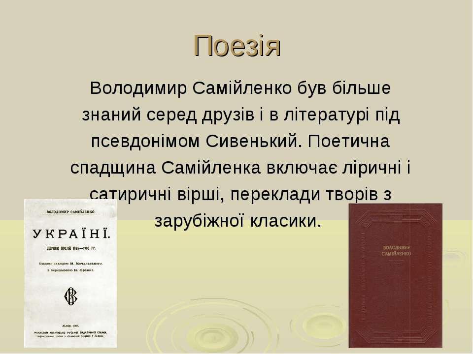 Поезія Володимир Самійленко був більше знаний серед друзів і в літературі під...