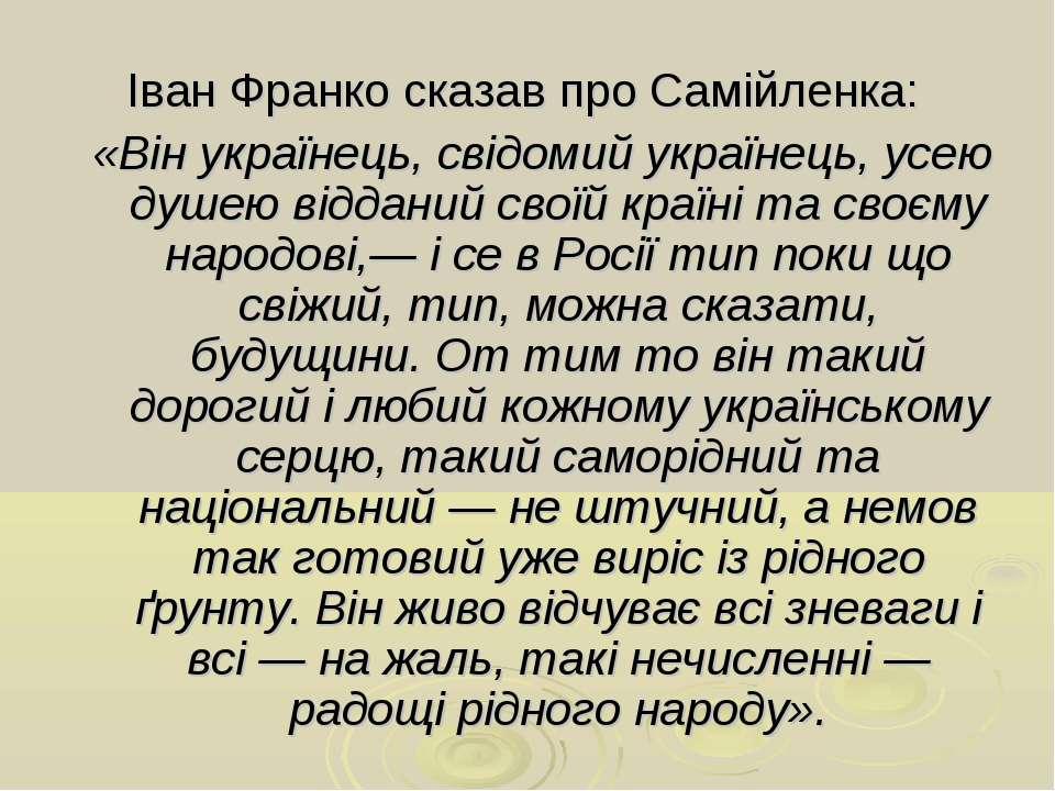 Іван Франкосказав про Самійленка: «Він українець, свідомий українець, усею д...