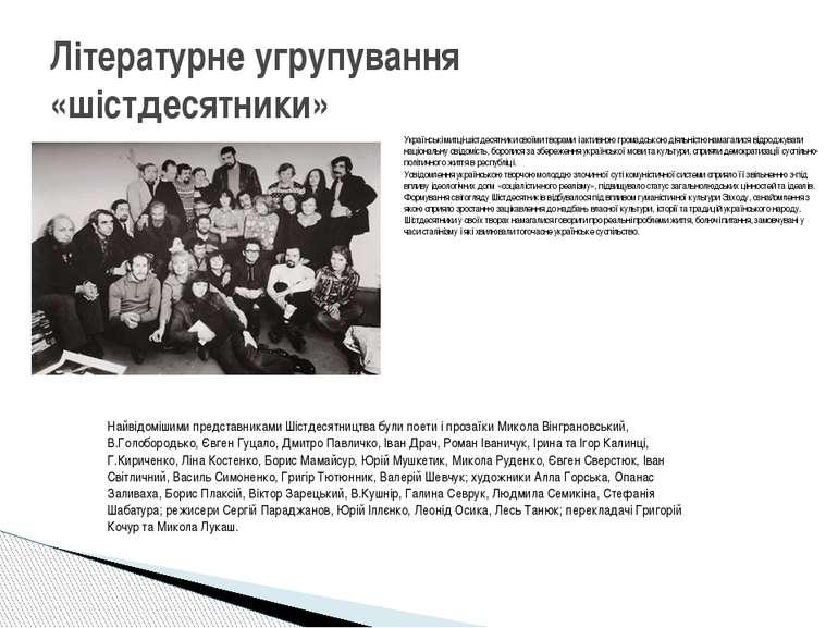 Літературне угрупування «шістдесятники» Українські митці-шістдесятники своїми...
