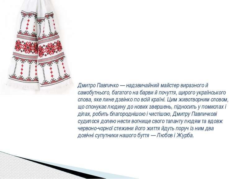 Дмитро Павличко — надзвичайний майстер виразного й самобутнього, багатого на ...