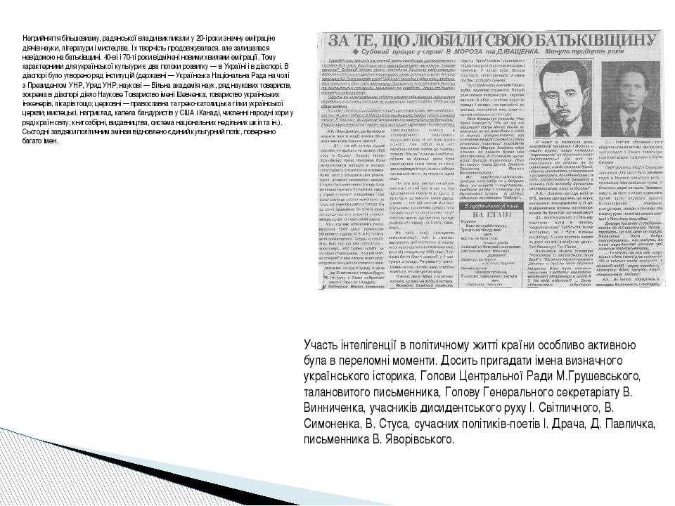 Неприйняття більшовизму, радянської влади викликали у 20-і роки значну емігра...